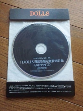 DOLLS 第8巻限定版特別付録ミニドラマCD 鈴村宮野櫻井杉田