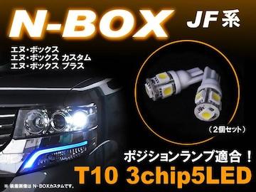 T10 3chip 5連 LED エヌボックス カスタム NBOX ポジショ