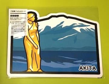 ご当地フォルムカード 第5弾★秋田県<田沢湖とたつこ像>1枚