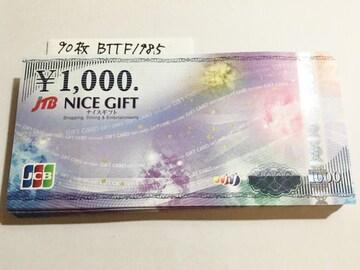 【即日発送】JCBギフトカード(ナイスギフト)90000円分★急ぎの方はぜひ★