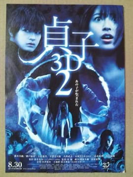 映画「貞子3D 2」チラシ10枚�A 瀧本美織 瀬戸康史 石原さとみ