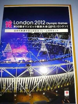 2012ロンドンオリンピック日本代表フレーム切手セット