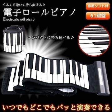 電子 ロールピアノ 61鍵盤 USB MIDI くるくる巻ける 練習 MD61