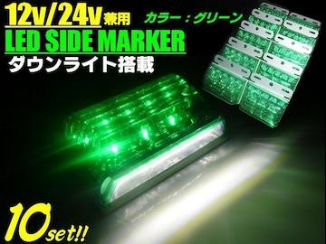 1台2役!LED角型ダウンライト&サイドマーカー10個/白緑 ホワイト