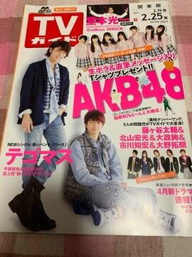 ★1冊/TVガイド 2011.2.19〜 関東版