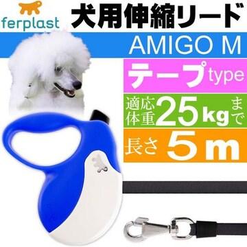 犬 伸縮 リード AMIGO M 青白 テープ 長5m 体重25kgまで Fa5231