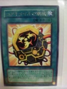 遊戯王【コアキメイルの鋼核】レア レイジングバトル