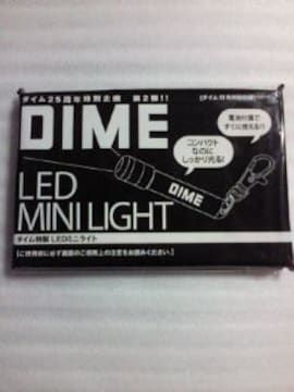 DIME ダイム 25周年 特別 企画 第2弾 特製 LED ミニ ライト キーホルダー