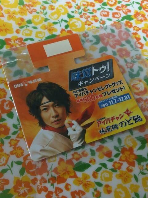 【未使用】味覚とう☆アイバチャン☆ポップ(小)  < タレントグッズの