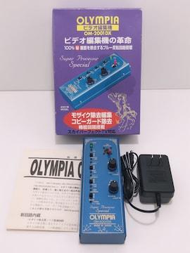 A221 美品 OLYMPIA ビデオ編集機 OM-2001DX