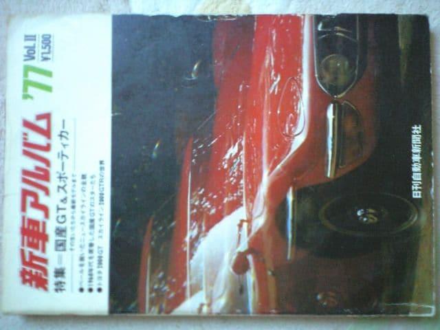 トヨタ・2000GT < 本/雑誌の