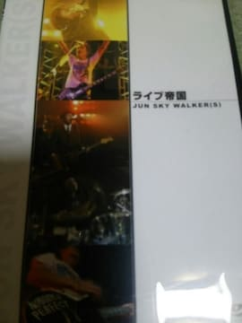 DVD ジュンスカイウォーカーズ ライブ帝国 正規品