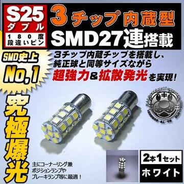 LED S25 ダブル 3チップSMD 27連 ホワイト 段違い 平行ピン BAY15d エムトラ