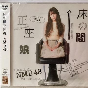 NMB48 床の間正座娘 劇場盤 新品未開封