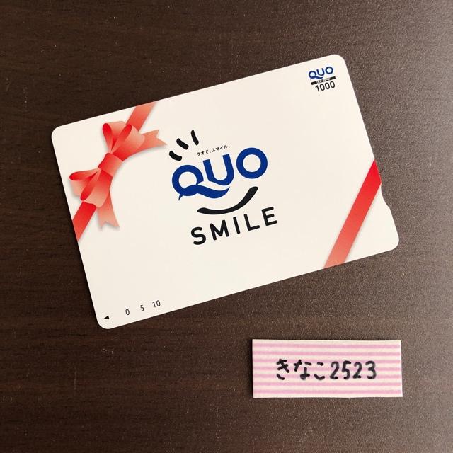 送料無料! QUOカード 1000円 クオカード ポイント消化  < チケット/金券の