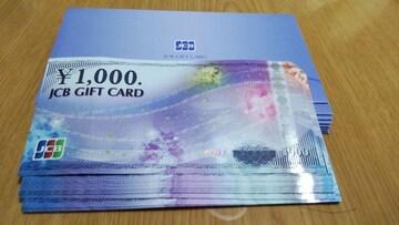【切手払い可】★即決★JCBギフト券1000円券 モバペイ