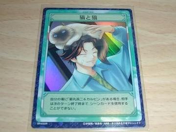 テニスの王子様トレカ RUSH&DREAMレア〜猫と猫(菊丸)