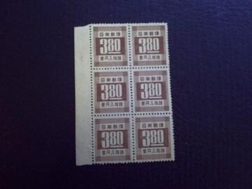 【未使用】弟3次新昭和切手 3.80円数字 6枚ブロック
