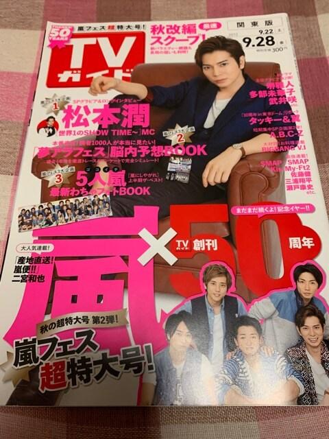 ★1冊/TVガイド 2012.9.22〜 関東版  < タレントグッズの