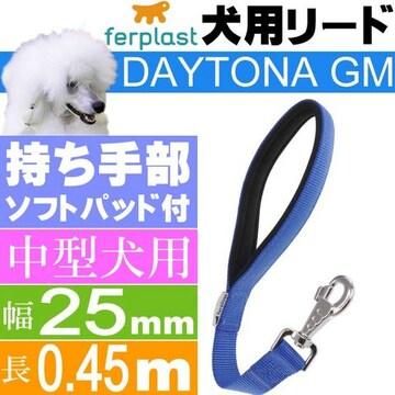 犬 リード ファープラスト デイトナ GM 幅25mm長45cm 青 Fa5262