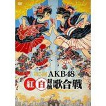 ■DVD『第5回 AKB48紅白対抗歌合戦』まゆゆ 宮脇
