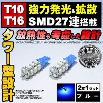 LED T10 SMD 27連 爆光 タワー型 ブルー 青 ポジションランプ 等に エムトラ