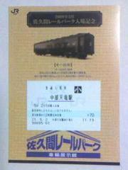 佐久間レールパーク入場記念09・5小人券