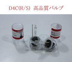 交換バルブ  D4C  ショートH3C  35w