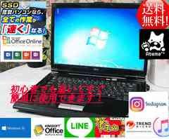 ブラック☆FMV-NF☆SSD交換可☆最新Windows10搭載☆