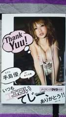 〓手島優写真集「Thank Yuu!」直筆サイン入り〓