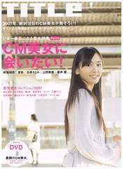 TITE2007/3月雑誌1冊 新垣結衣・志田未来・石原さとみ他