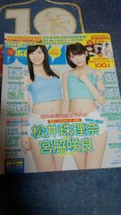 SKE48 松井珠理奈&HKT48 宮脇咲良 表紙&グラビア