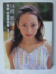 【初版本】 素肌の有紗 有紗写真集