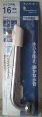 新品訳あり(>_<)三栄水栓、泡沫自在パイプ16�oTOTO.INAX.KVK