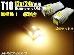 メール便OK!12V24V兼用T10ウェッジ6連SMDLED電球色2個セット