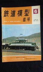 月刊 鉄道模型趣味 1965年6月号