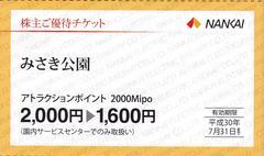 即決★みさき公園アトラクション券,最大2千円得★切手可★在庫45