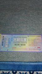 ◆東京/お台場/パレットタウン/大観覧車/株主優待/ご乗車券/4枚
