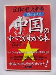 1503 省別・地域別 中国のすべてがわかる本