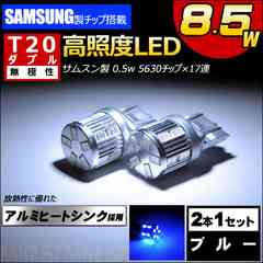 LED T20 ダブル球 無極性 サムスン製 8.5w ブルー 青 ポジション等に エムトラ