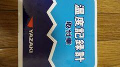 未使用  温度記録計 取付車  ステッカー  YAZAKI