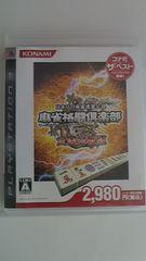 麻雀格闘倶楽部/PS3