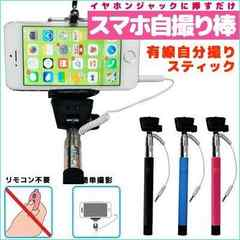 Bluetooth不要 有線自撮り棒 セルカ棒iPhone Android ピンクa