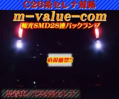 C26セレナ対応SMD28連バックランプ【超LED