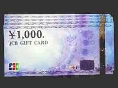 ◆即日発送◆4000円 JCBギフト券カード★各種支払相談可