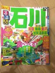 るるぶ 2017 石川