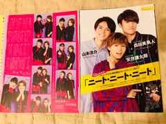 Love-tune 9/22 Myojo&月刊ガイド・9/7 ドル誌3冊切り抜き