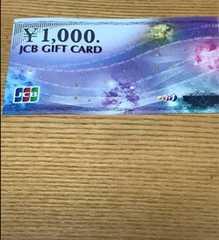 JCBギフトカード 1000円分
