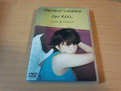 上原多香子DVD「TAKAKO UEHARA ON REEL-CLIPS&MORE」●