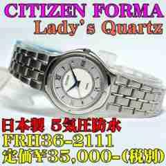 シチズン レディース FRH36-2111 定価¥3.5(税別)
